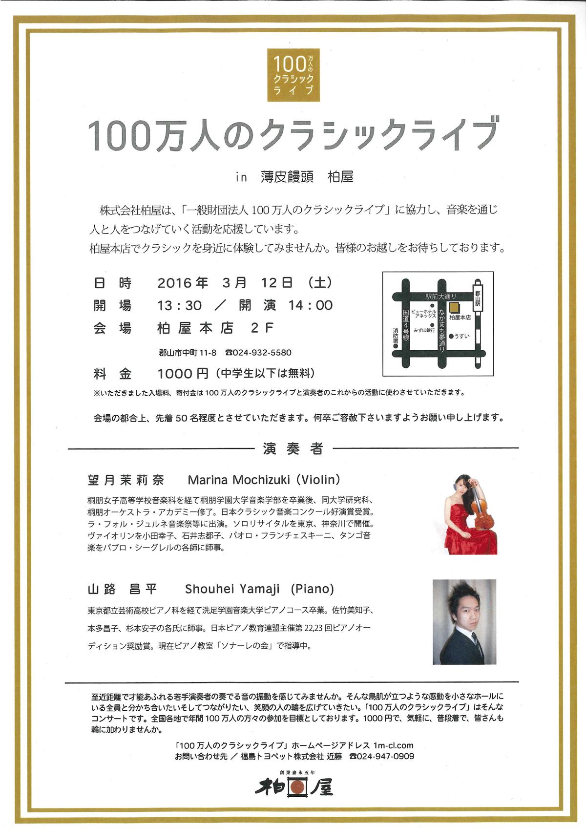 20160312(土)開催100万人のクラシックライブ