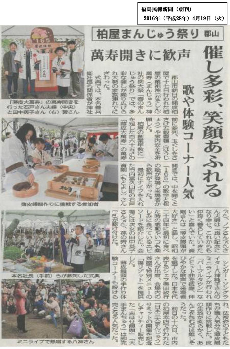 20160419福島民報-まんじゅう祭り