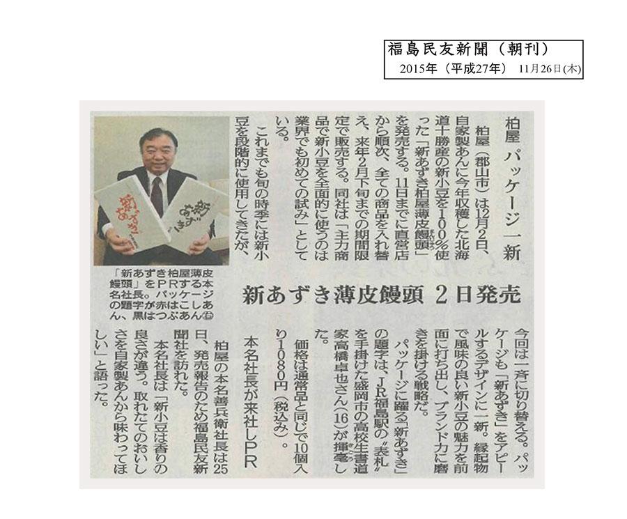 20151126福島民友_新あずき記事_900