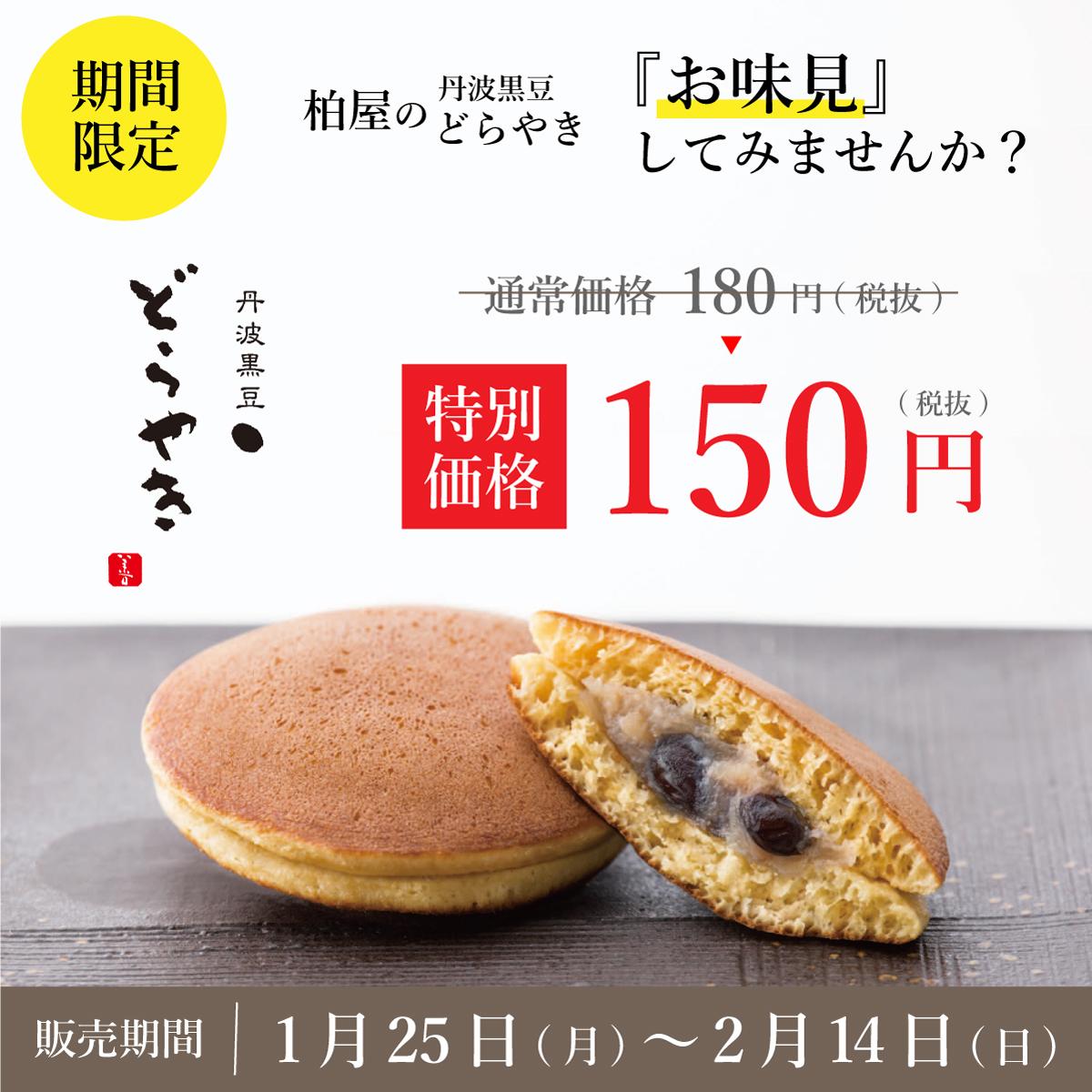 丹波黒豆どらやき特別セール